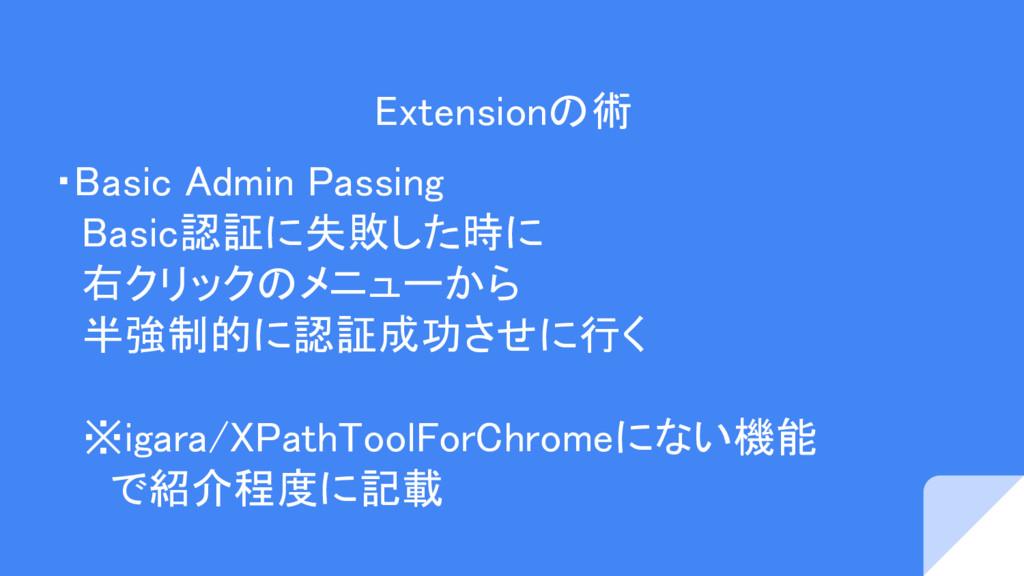 Extensionの術 ・Basic Admin Passing  Basic認証に失敗した時...
