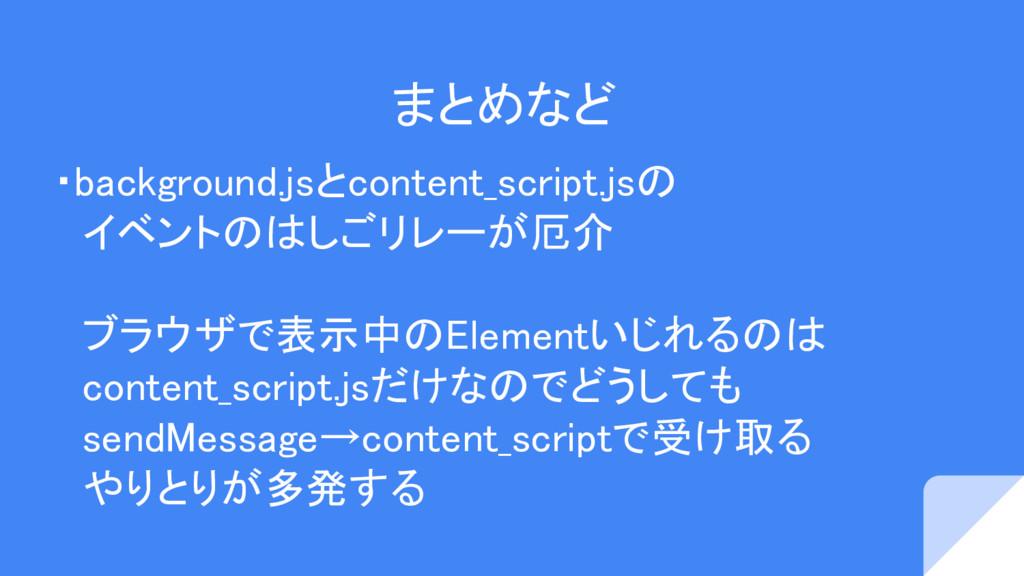 まとめなど ・background.jsとcontent_script.jsの  イベントのは...