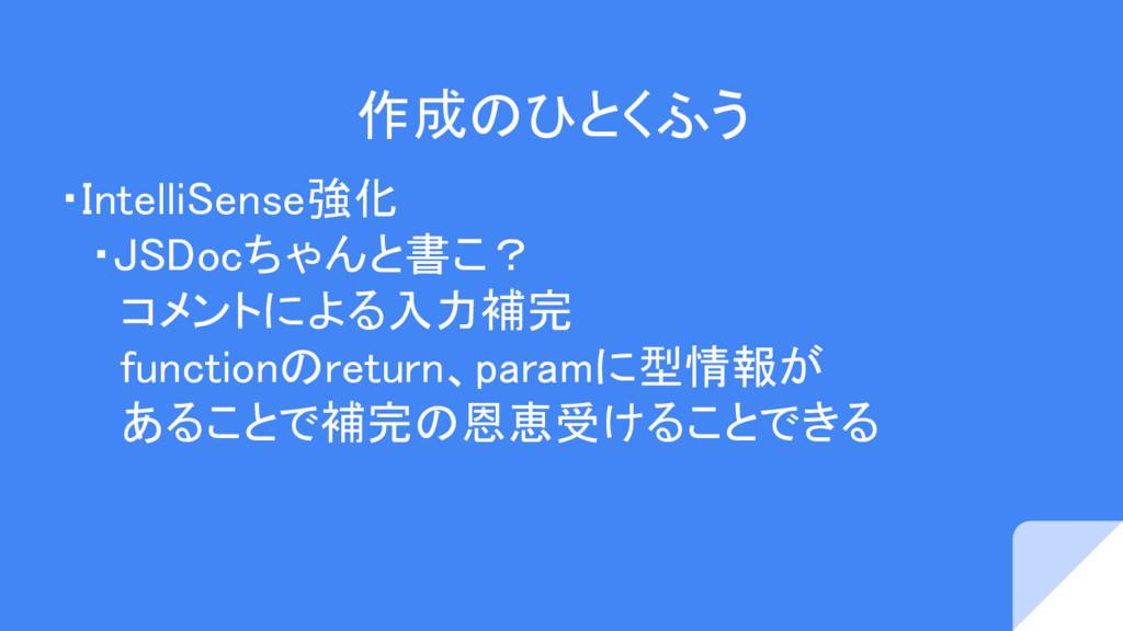 作成のひとくふう ・IntelliSense強化  ・JSDocちゃんと書こ?   コメントに...