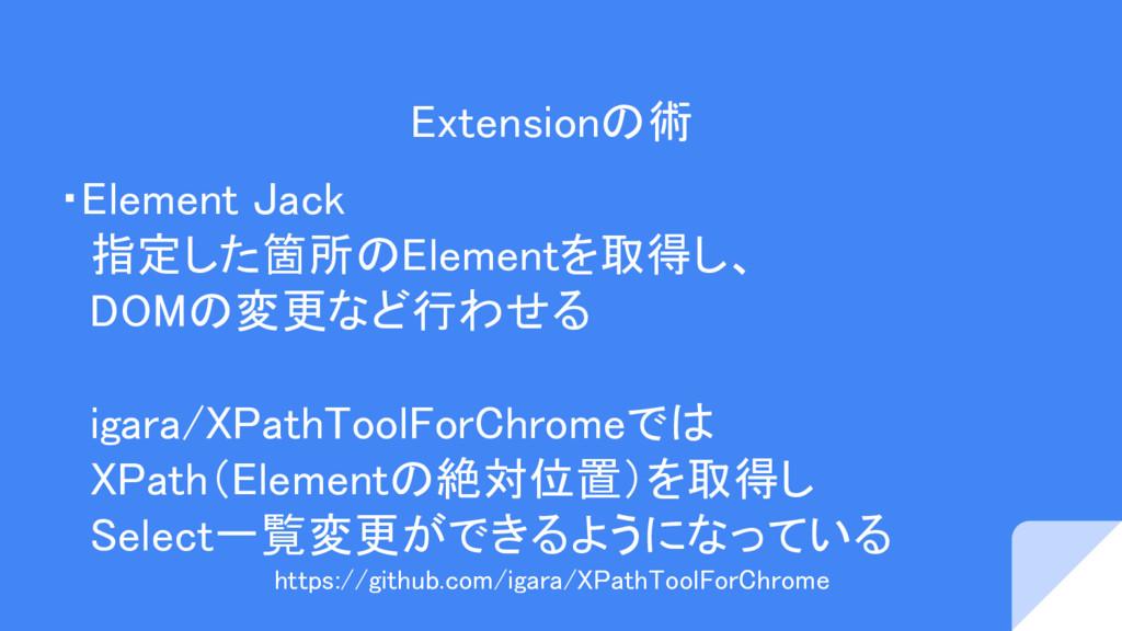 Extensionの術 ・Element Jack  指定した箇所のElementを取得し、 ...