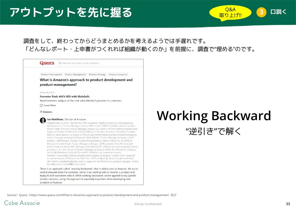 Strictly Confidential アウトプットを先に握る 33 3 口説く 調査をし...