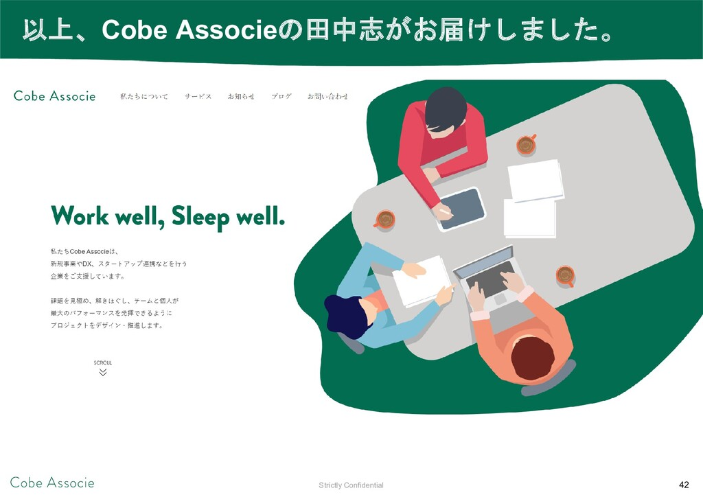 Strictly Confidential 以上、Cobe Associeの田中志がお届けしま...