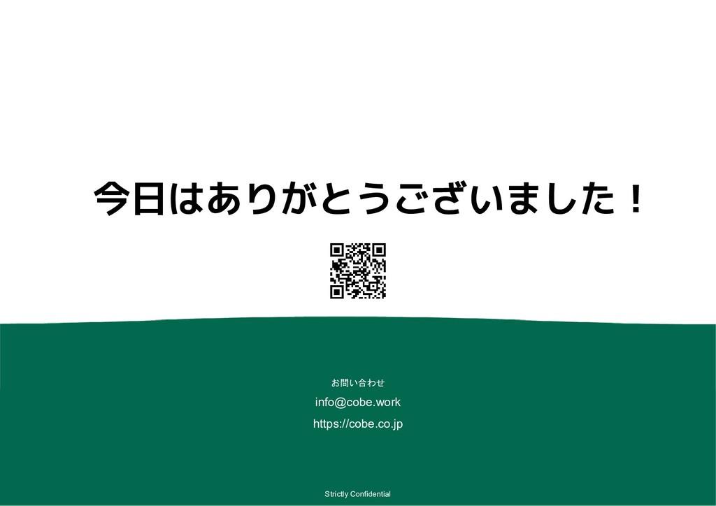 お問い合わせ info@cobe.work https://cobe.co.jp Strict...