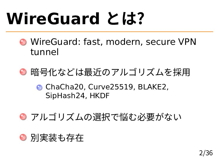 WireGuard とは? WireGuard: fast, modern, secure V...