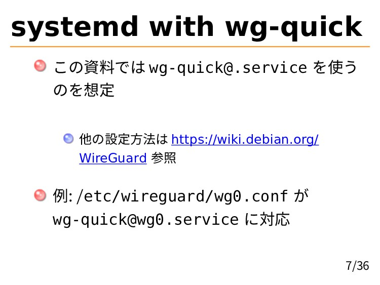 systemd with wg-quick この資料では wg-quick@.service ...