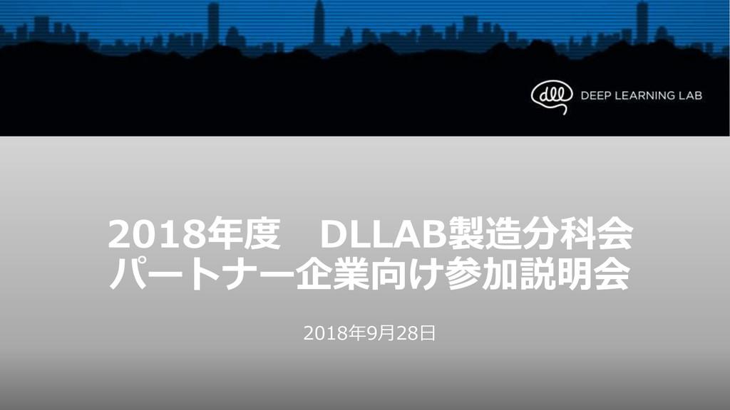 2018年度 DLLAB製造分科会 パートナー企業向け参加説明会 2018年9月28日