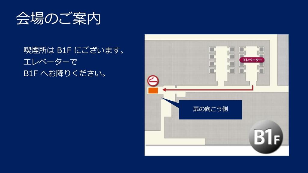 喫煙所は B1F にございます。 エレベーターで B1F へお降りください。 扉の向こう側 会...