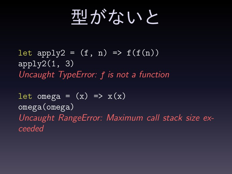 ܕ͕ͳ͍ͱ let apply2 = (f, n) => f(f(n)) apply2(1, ...