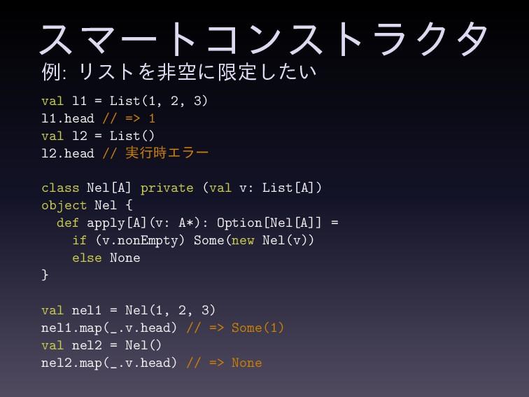 εϚʔτίϯετϥΫλ ྫ: ϦετΛඇۭʹݶఆ͍ͨ͠ val l1 = List(1, 2,...