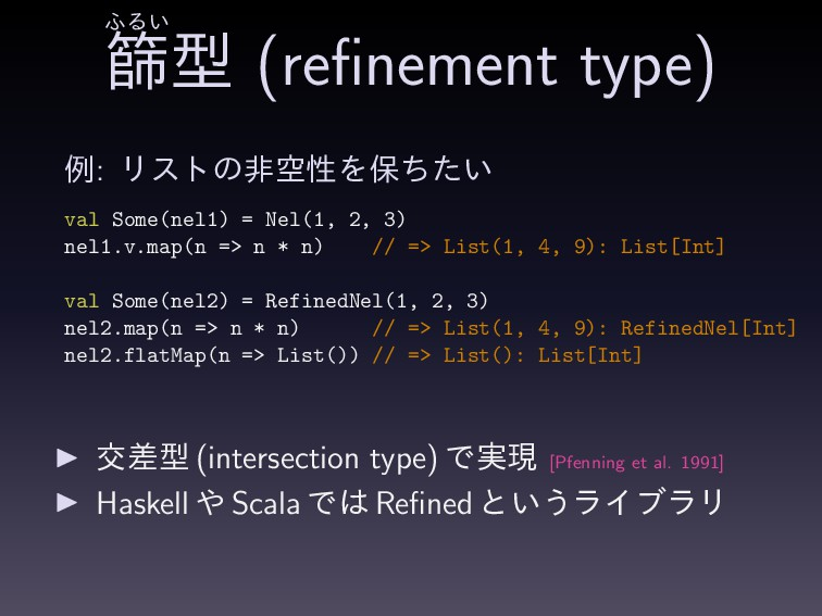 ɹ ;Δ͍ ᝲ ɹܕ (refinement type) ྫ: ϦετͷඇۭੑΛอ͍ͪͨ val...