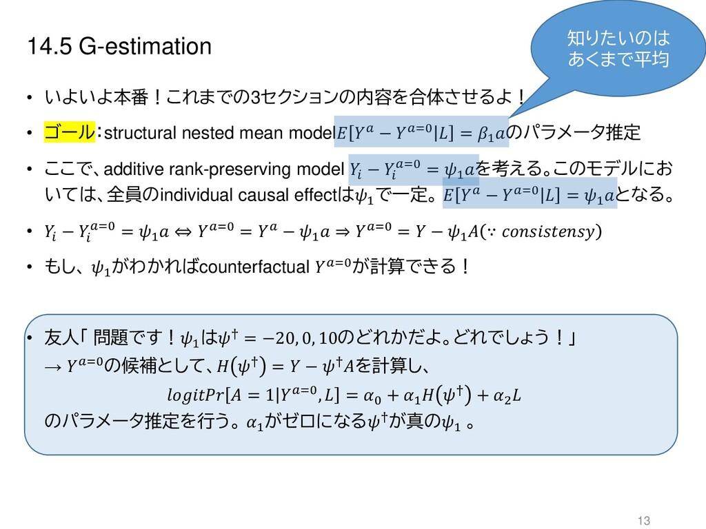 14.5 G-estimation • いよいよ本番!これまでの3セクションの内容を合体させる...