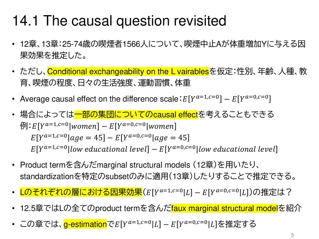 14.1 The causal question revisited • 12章、13章:25...