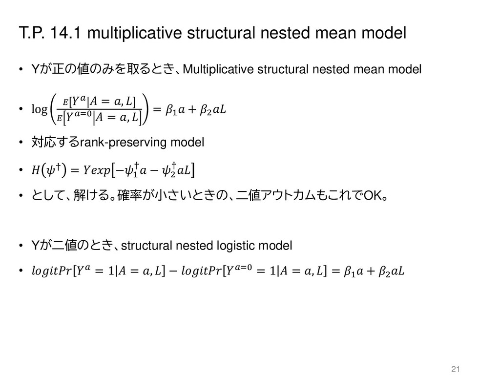 T.P. 14.1 multiplicative structural nested mean...