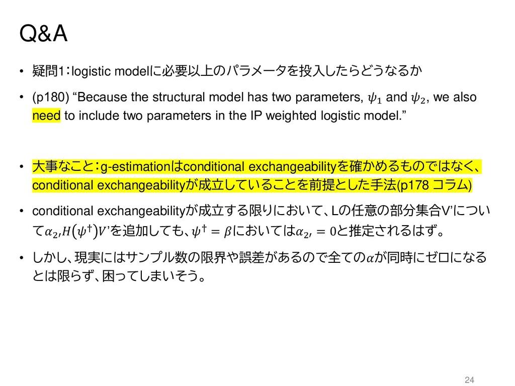 Q&A • 疑問1:logistic modelに必要以上のパラメータを投入したらどうなるか ...