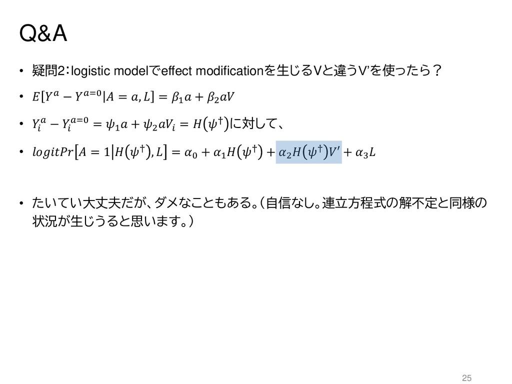 Q&A • 疑問2:logistic modelでeffect modificationを生じ...