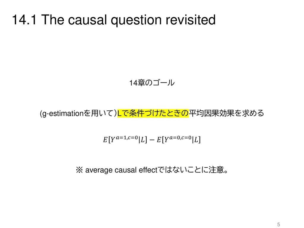 14.1 The causal question revisited 14章のゴール (g-e...