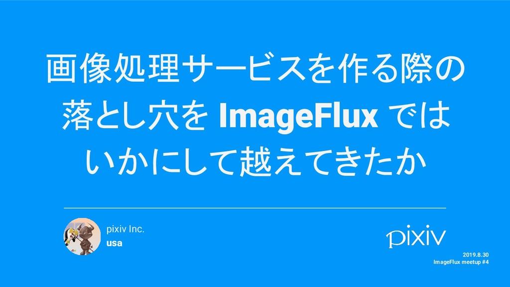 画像処理サービスを作る際の 落とし穴を ImageFlux では いかにして越えてきたか pi...