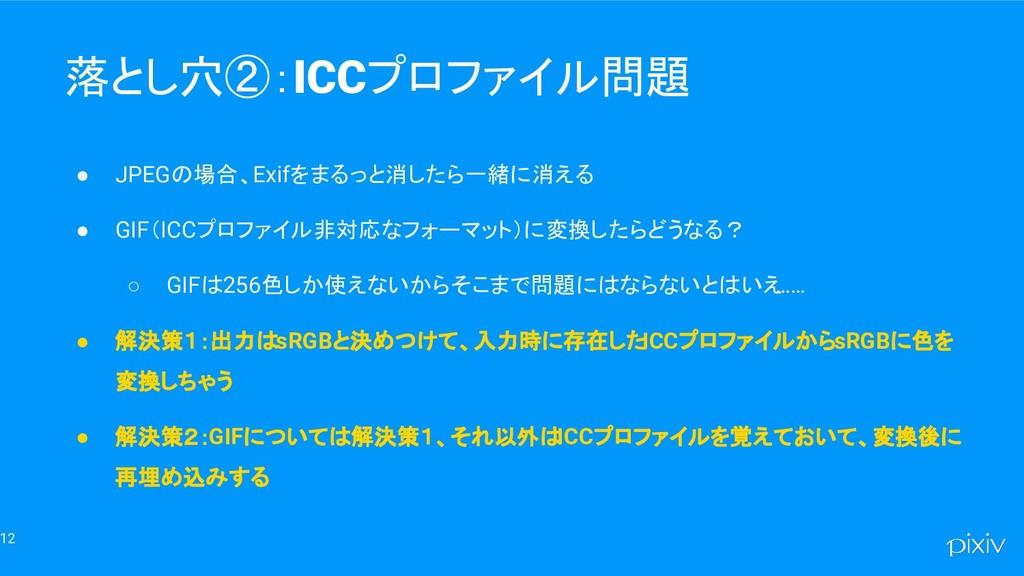 12 落とし穴②:ICCプロファイル問題 ● JPEGの場合、Exifをまるっと消したら一緒に...