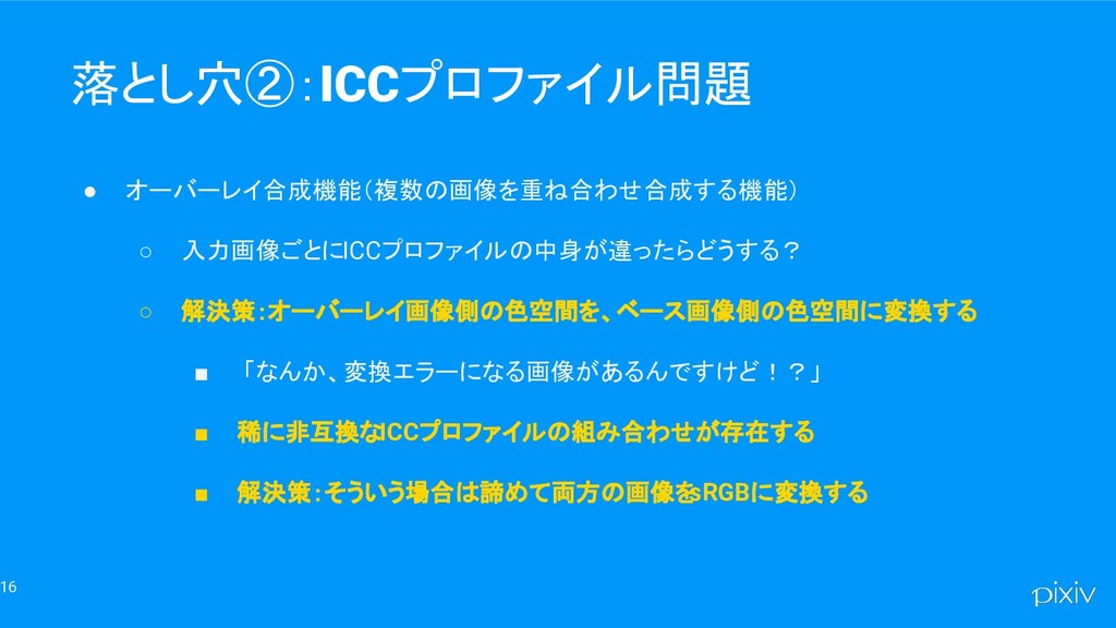 16 落とし穴②:ICCプロファイル問題 ● オーバーレイ合成機能(複数の画像を重ね合わせ合成...