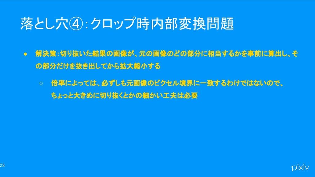 28 落とし穴④:クロップ時内部変換問題 ● 解決策:切り抜いた結果の画像が、元の画像のどの部...