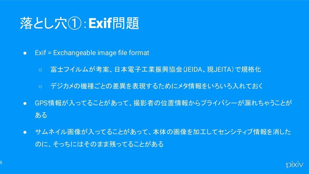 5 落とし穴①:Exif問題 ● Exif = Exchangeable image file ...
