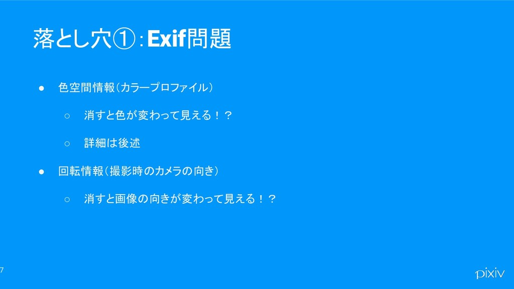 7 落とし穴①:Exif問題 ● 色空間情報(カラープロファイル) ○ 消すと色が変わって見え...