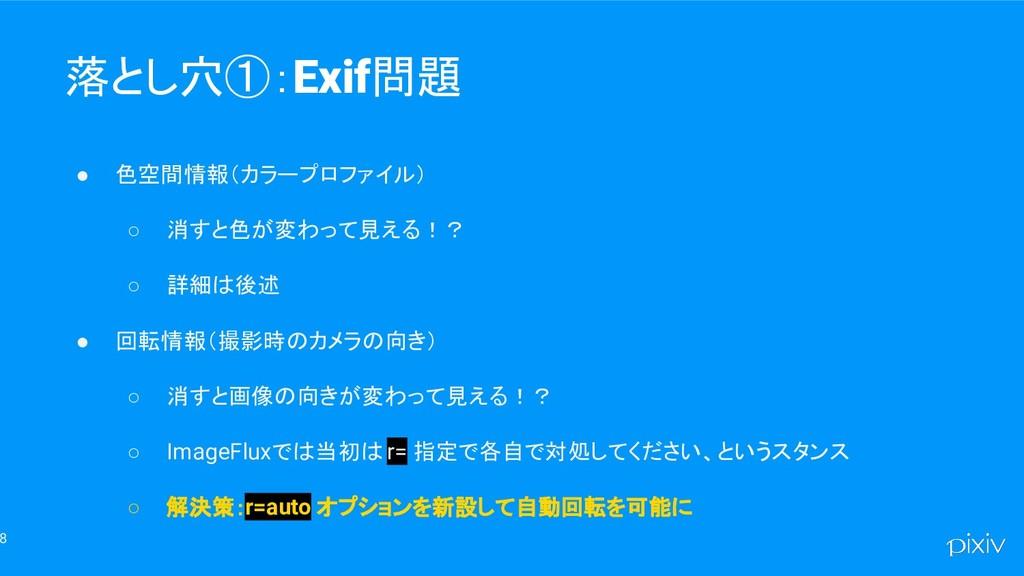 8 落とし穴①:Exif問題 ● 色空間情報(カラープロファイル) ○ 消すと色が変わって見え...