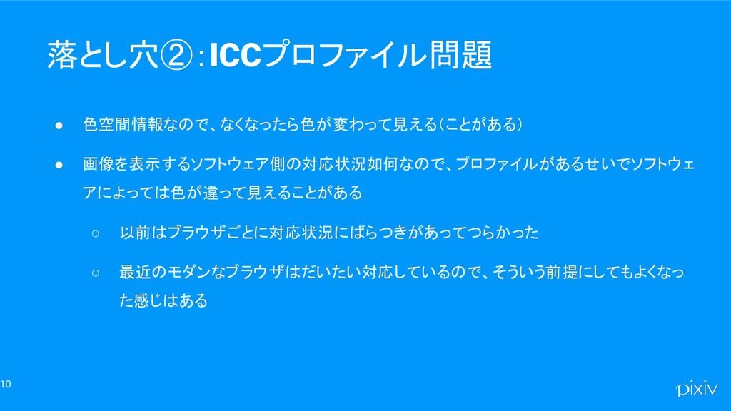 10 落とし穴②:ICCプロファイル問題 ● 色空間情報なので、なくなったら色が変わって見える...