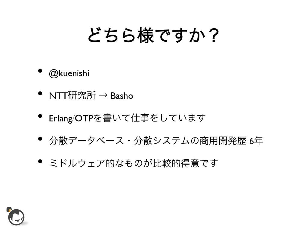 ͲͪΒ༷Ͱ͔͢ʁ • @kuenishi  • NTTݚڀॴ ˠ Basho  •...