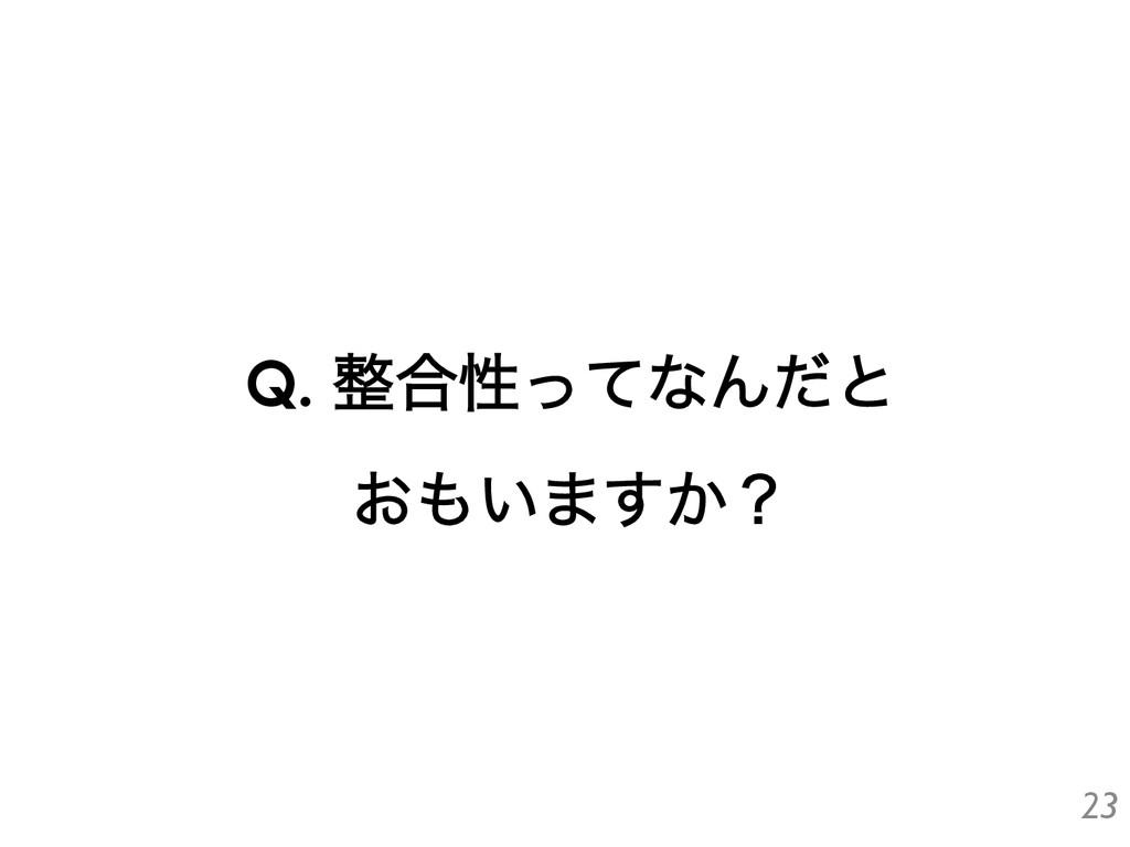 Q. ߹ੑͬͯͳΜͩͱ ͓͍·͔͢ʁ 23