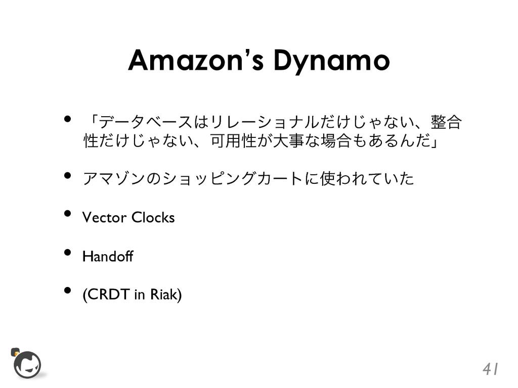 Amazon's Dynamo • ʮσʔλϕʔεϦϨʔγϣφϧ͚ͩ͡Όͳ͍ɺ߹ ੑ͚ͩ...
