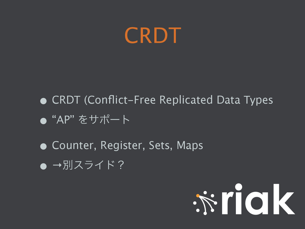 44  CRDT • CRDT (Conflict-Free Replicated Data...