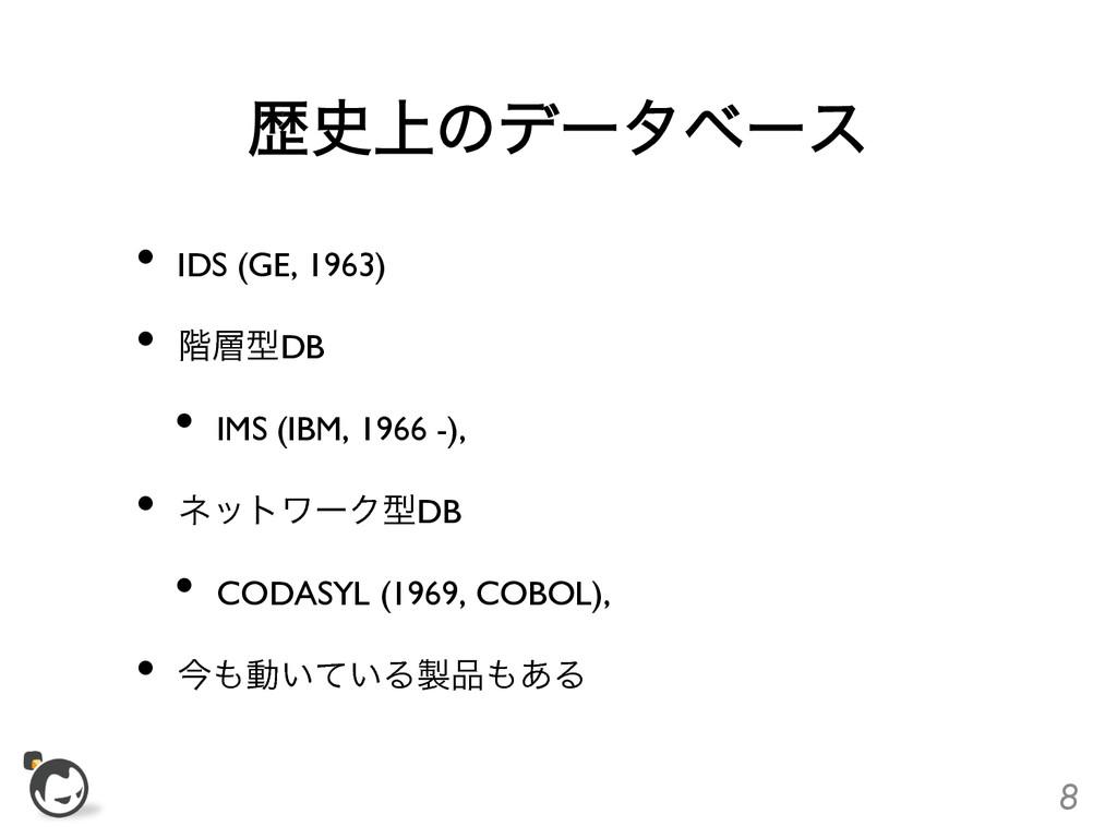 ྺ্ͷσʔλϕʔε • IDS (GE, 1963)  • ֊ܕDB  • ...