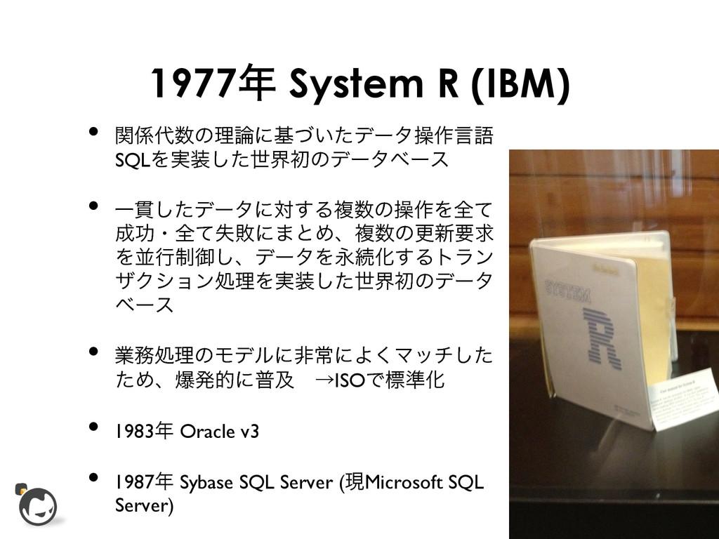 1977 System R (IBM) • ؔͷཧʹج͍ͮͨσʔλૢ࡞ݴޠ SQL...