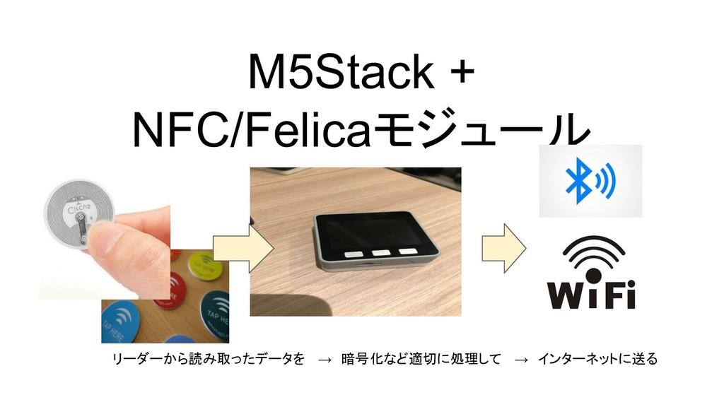 M5Stack +  NFC/Felicaモジュール リーダーから読み取ったデータを  → 暗...