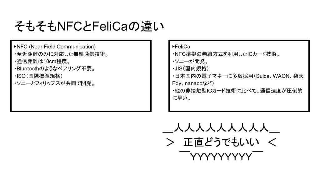 そもそもNFCとFeliCaの違い ▶NFC (Near Field Communicatio...