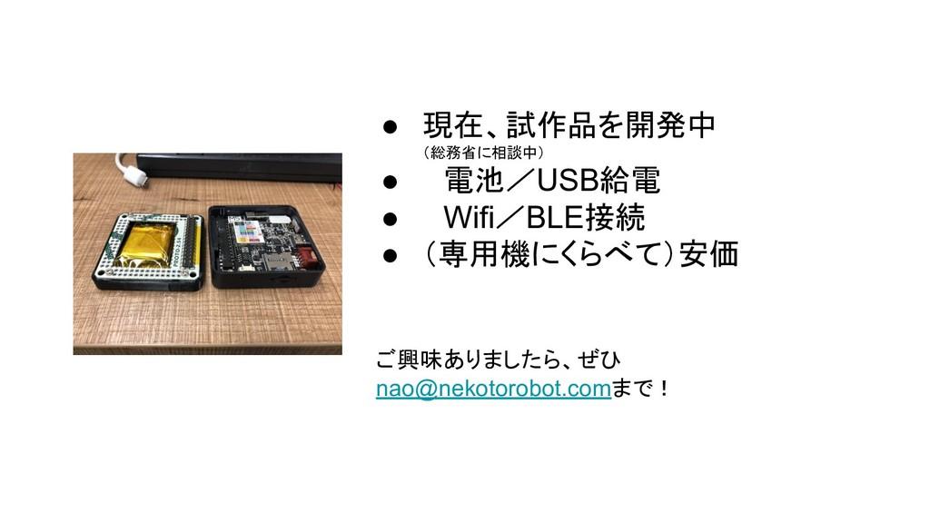 ● 現在、試作品を開発中 (総務省に相談中) ●  電池/USB給電 ●  Wifi/BLE接...