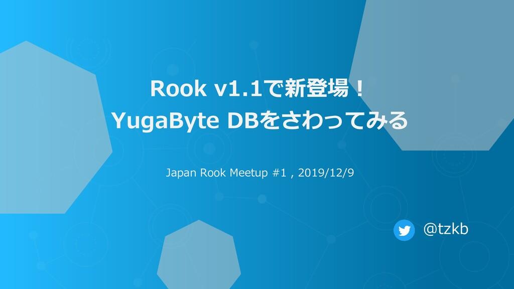 @tzkb Rook v1.1で新登場! YugaByte DBをさわってみる Japan R...