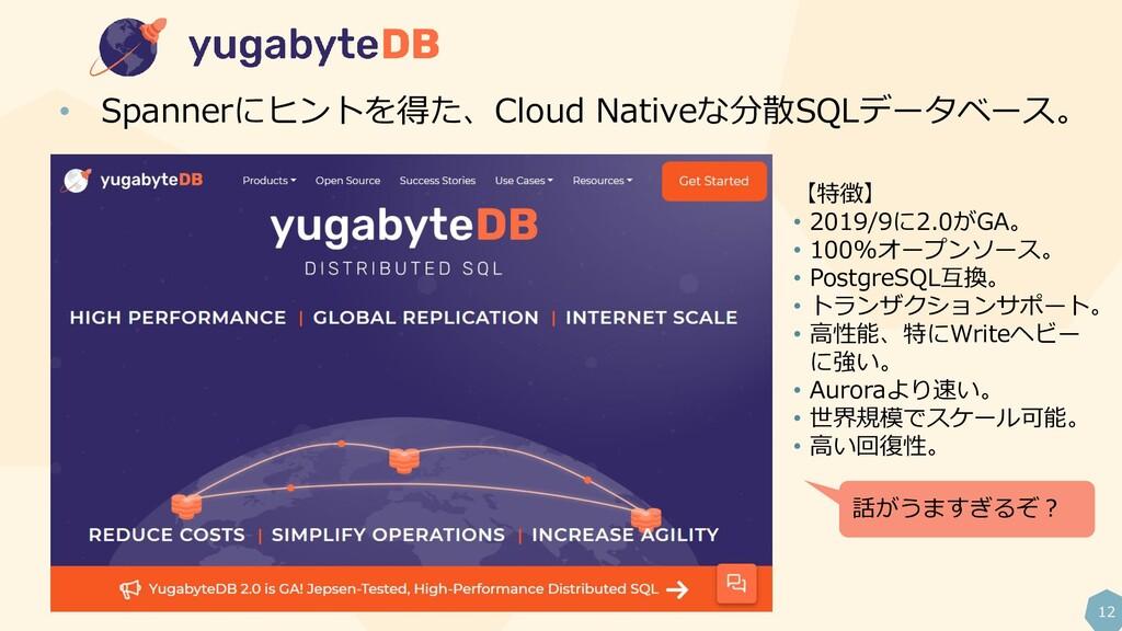 12 • Spannerにヒントを得た、Cloud Nativeな分散SQLデータベース。 【...