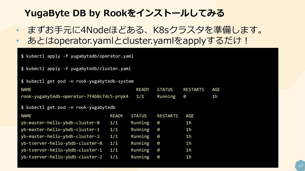 17 YugaByte DB by Rookをインストールしてみる $ kubectl app...