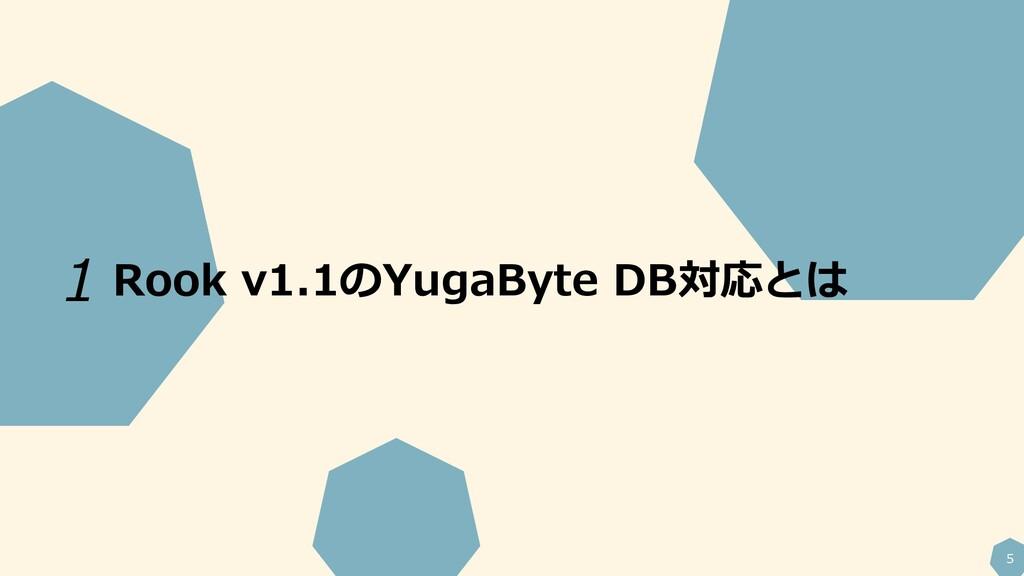 5 Rook v1.1のYugaByte DB対応とは 1