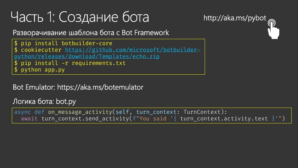 $ pip install botbuilder-core $ cookiecutter ht...