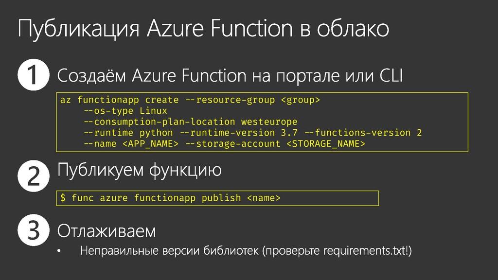$ func azure functionapp publish <name> az func...
