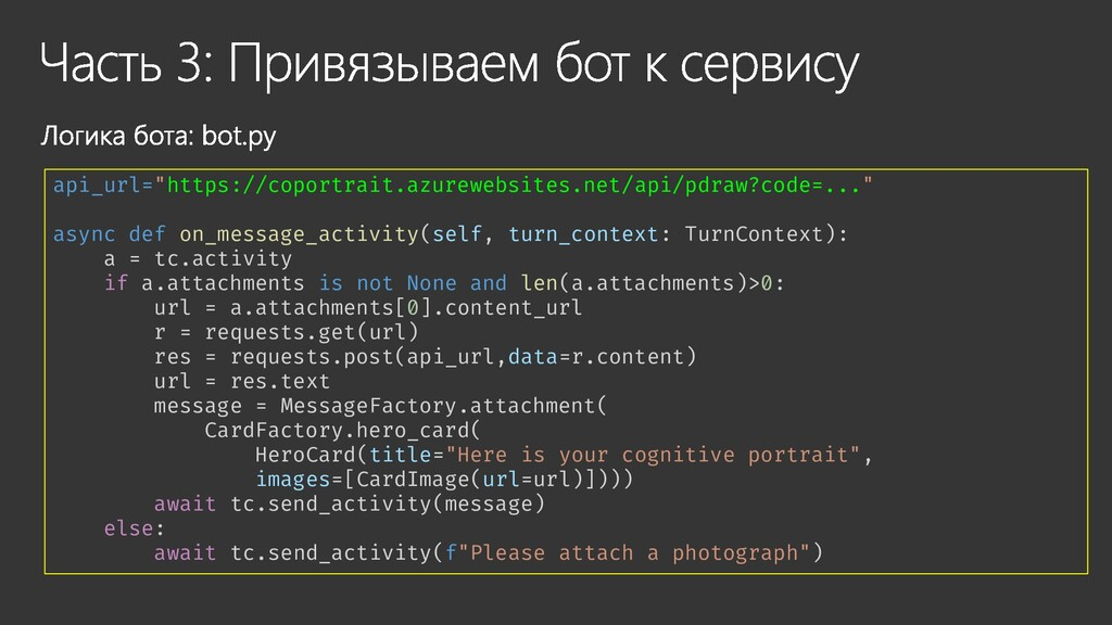 "api_url=""https://coportrait.azurewebsites.net/a..."