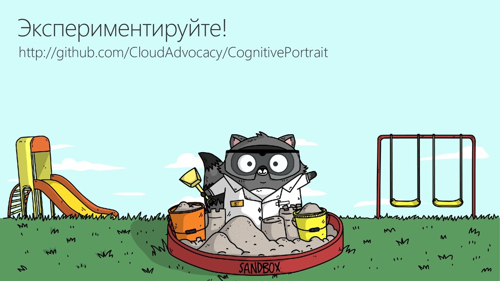 Экспериментируйте! http://github.com/CloudAdvoc...