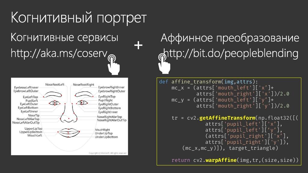 def affine_transform(img,attrs): mc_x = (attrs[...