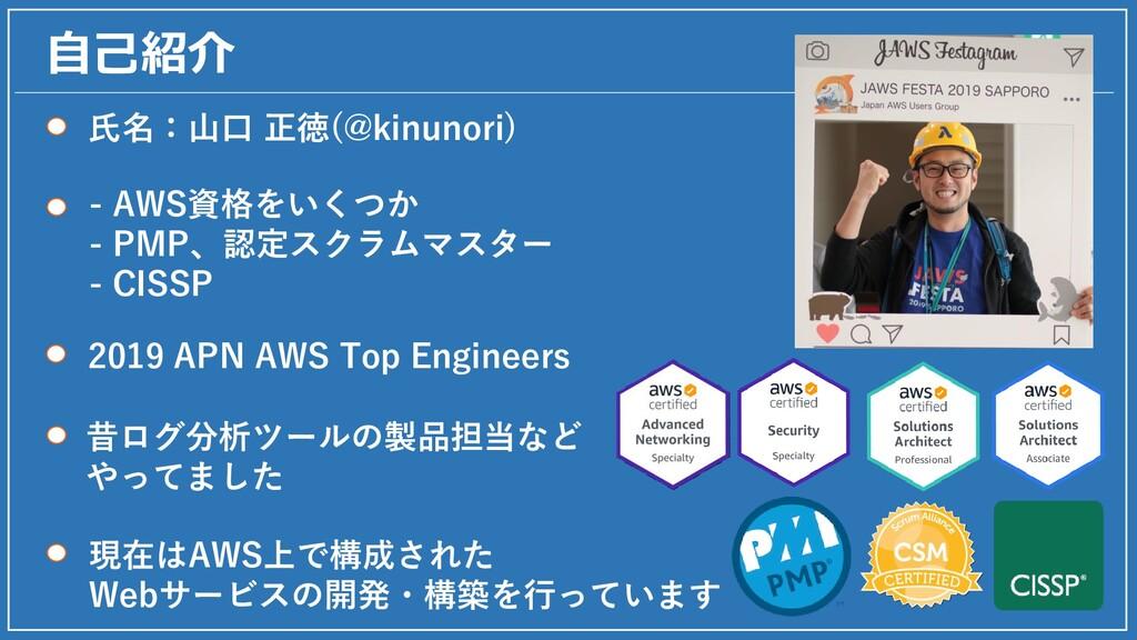 自己紹介 氏名:山口 正徳(@kinunori) - AWS資格をいくつか - PMP、認定ス...