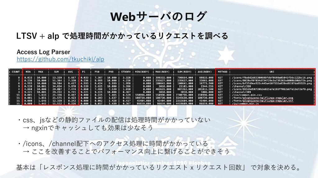 Webサーバのログ LTSV + alp で処理時間がかかっているリクエストを調べる Acce...