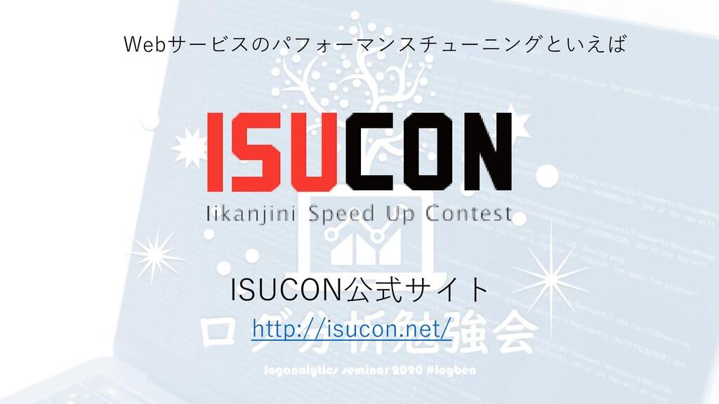 http://isucon.net/ ISUCON公式サイト Webサービスのパフォーマンスチ...