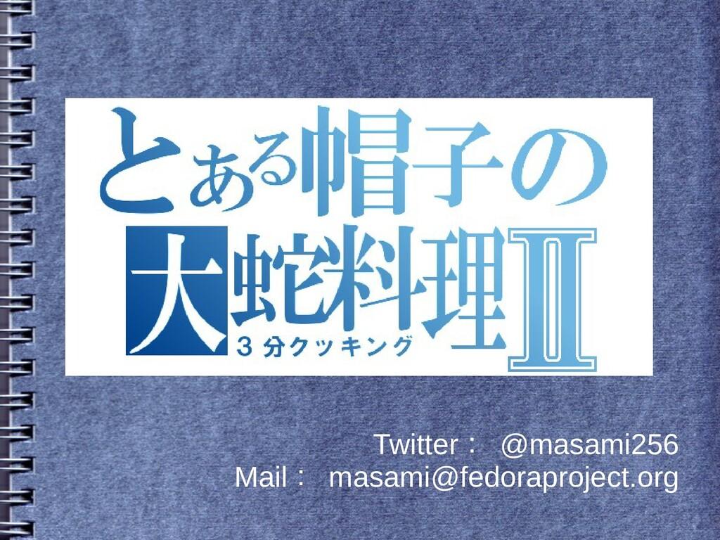 Twitter : @masami256 Mail : masami@fedoraprojec...